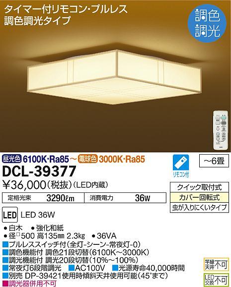 DCL-39377DS DAIKO 和風シーリングライト [昼光色~電球色][調色機能付][調光機能付][LED][リモコン][~6畳] あす楽対応