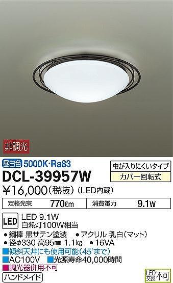 DCL-39957W DAIKO 黒サテン塗装 小型シーリングライト [LED昼白色]