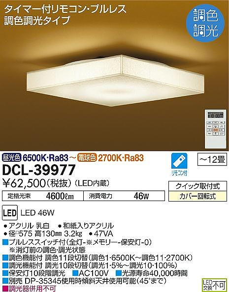 DCL-39977 DAIKO 和風 調色・調光タイプ シーリングライト [LED][~12畳]