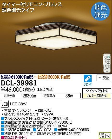 DCL-39981 DAIKO 和風 調色・調光タイプ シーリングライト [LED][~6畳]