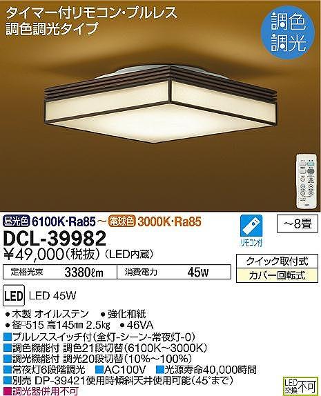 DCL-39982 DAIKO 和風 調色・調光タイプ シーリングライト [LED][~8畳]