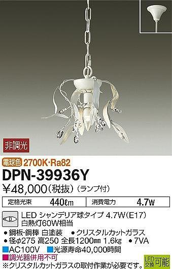 DPN-39936Y DAIKO クリスタルカットガラス チェーン吊ペンダント [LED電球色]