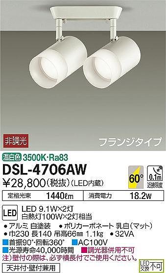 DSL-4706AW DAIKO スポットライト フランジタイプ [LED温白色][ホワイト]