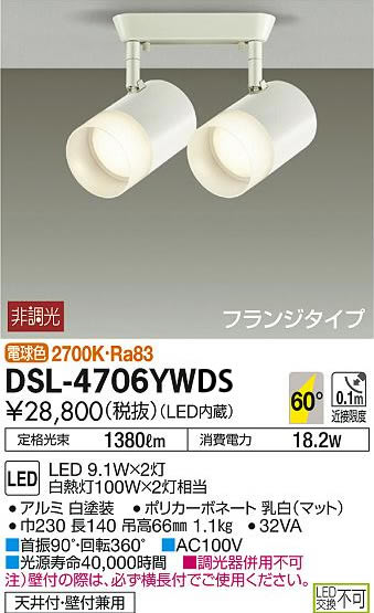 DSL-4706YWDS DAIKO 100形×2 フランジタイプスポットライト [LED電球色] あす楽対応