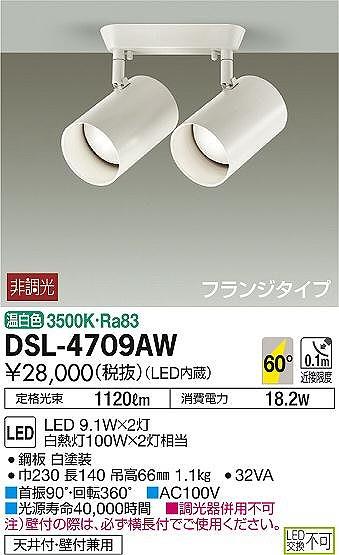 DSL-4709AW DAIKO スポットライト フランジタイプ [LED温白色][ホワイト]