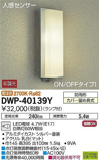 DWP-40139Y DAIKO 人感センサー ON/OFFタイプ1 アウトドアポーチライト [LED電球色][シルバー]