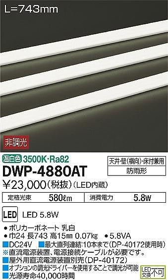 DWP-4880AT DAIKO コンパクトライン照明拡散タイプ(屋外用) 非調光 間接照明ラインライト [LED温白色]