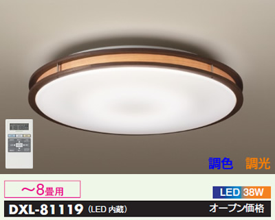 DXL-81119 DAIKO ウォールナット 調色調光タイプ シーリングライト [LED昼光色~電球色][~8畳]