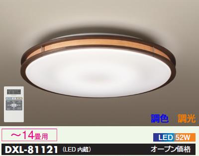 DXL-81121 DAIKO ウォールナット 調色調光タイプ シーリングライト [LED昼光色~電球色][~14畳]