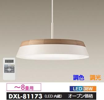 DXL-81173 DAIKO カジュアルオーク 調色調光タイプ コード吊ペンダント [LED昼光色~電球色][~8畳]