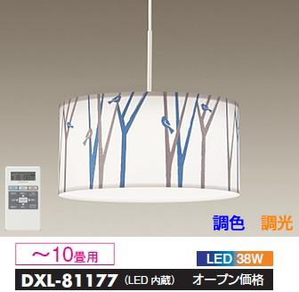 DXL-81177 DAIKO 調色調光タイプ コード吊ペンダント [LED昼光色~電球色][~10畳]