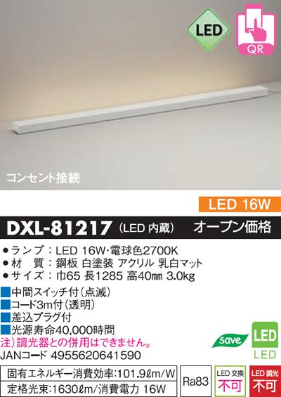 DXL-81217 DAIKO まくちゃん ホリゾンタルスタンド [LED電球色]