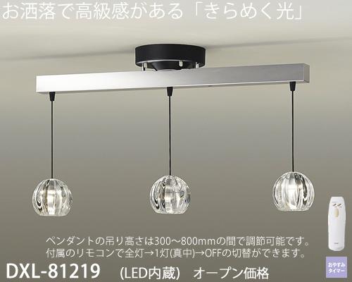 DXL-81219 DAIKO 透明ガラス 3灯コード吊ペンダント [LED電球色]
