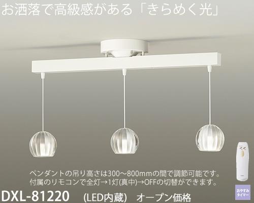 DXL-81220 DAIKO 透明ガラス 内面消し 3灯コード吊ペンダント [LED電球色]
