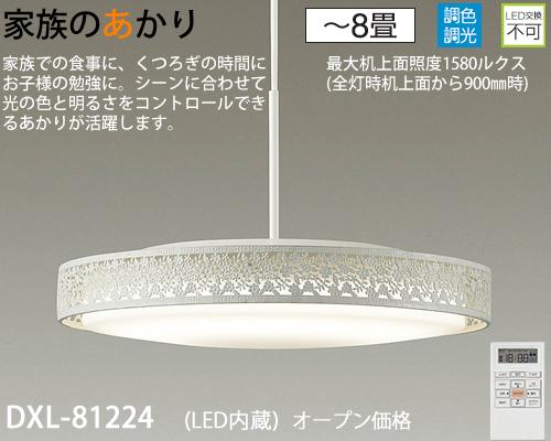 DXL-81224 DAIKO アイボリーアンティーク塗装 調色調光タイプ コード吊ペンダント [LED昼光色~電球色][~8畳]
