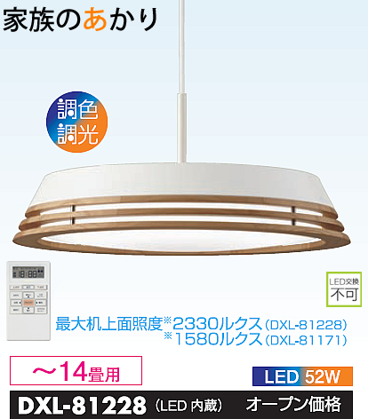 DXL-81228 DAIKO カジュアルオーク 調色調光タイプ コード吊ペンダント [LED昼光色~電球色][~14畳]