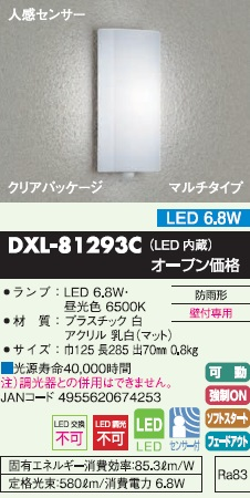 DXL-81293C DAIKO 人感センサーマルチタイプ アウトドアポーチライト [LED昼光色]