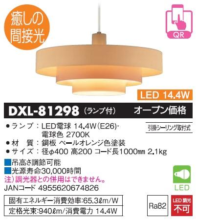 DXL-81298 DAIKO 癒しの間接光 コード吊ペンダント [LED電球色][ペールオレンジ]