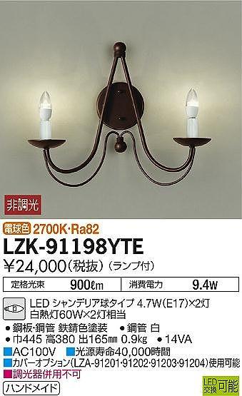 LZK-91198YTE DAIKO クリスタルカットガラス ブラケットライト [LED電球色]