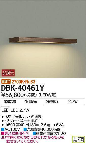 DBK-40461Y DAIKO ブラケットライト [LED電球色]