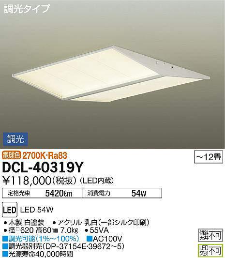 DCL-40319Y DAIKO 天窓 調光可能タイプ シーリングライト [LED電球色][~12畳]