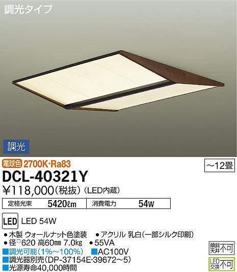 DCL-40321Y DAIKO 天窓 調光可能タイプ シーリングライト [LED電球色][~12畳]