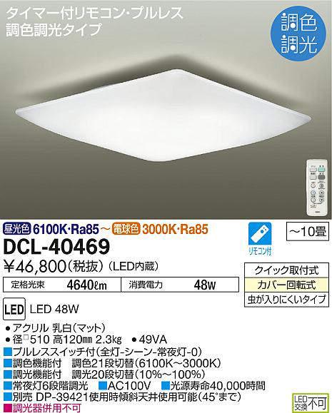 DCL-40469 DAIKO スクエアデザイン 調色・調光タイプ シーリングライト [LED昼光色~電球色][~10畳]