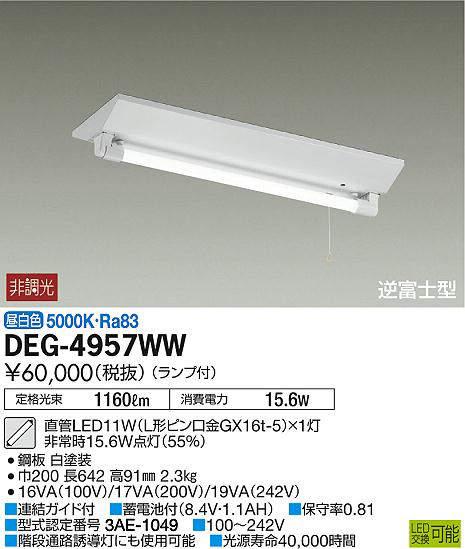 DEG-4957WW DAIKO 逆富士型 直管LED 非常灯 [LED昼白色]