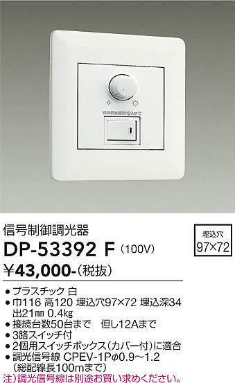 DP-53392F DAIKO 信号線制御調光器