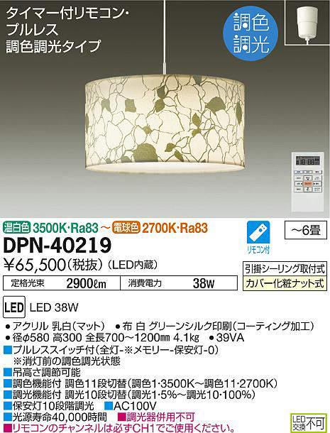 DPN-40219 DAIKO アクティブケアライティング 調光調色リモコンタイプ コード吊ペンダント [LED温白色~電球色][~6畳]