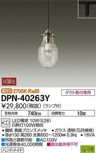 DPN-40263Y DAIKO プラグタイプコード吊ペンダント [LED電球色]