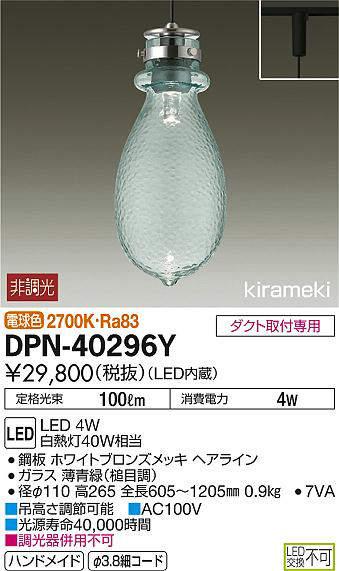DPN-40296Y DAIKO kirameki プラグタイプコード吊ペンダント [LED電球色]