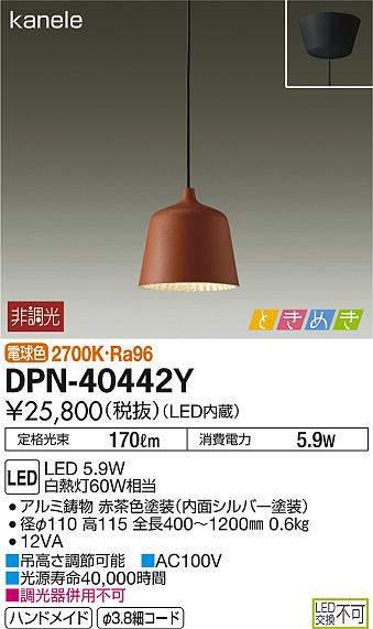 DPN-40442Y DAIKO Kanele カヌレ ときめき 非調光 コード吊ペンダント [LED電球色]