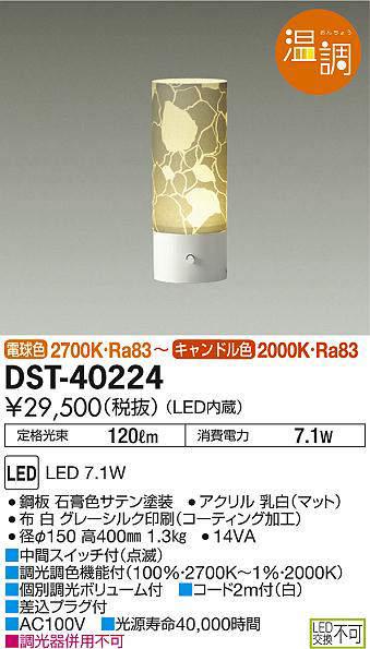 DST-40224 DAIKO アクティブケアライティング 温調 テーブルスタンド [LED電球色~キャンドル色]