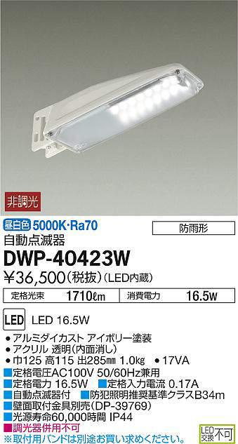 DWP-40423W DAIKO 自動点滅器付 防犯灯 [LED昼白色]