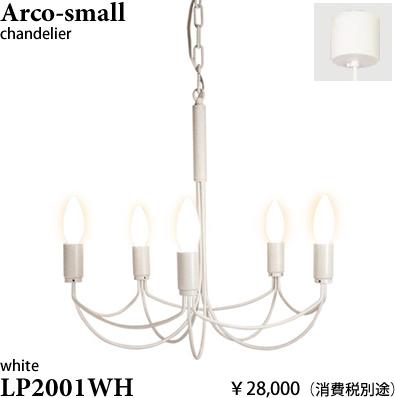 LP2001WH ディクラッセ Arco small アルコ スモール アイアン チェーン吊シャンデリア [白熱灯][ホワイト] あす楽対応