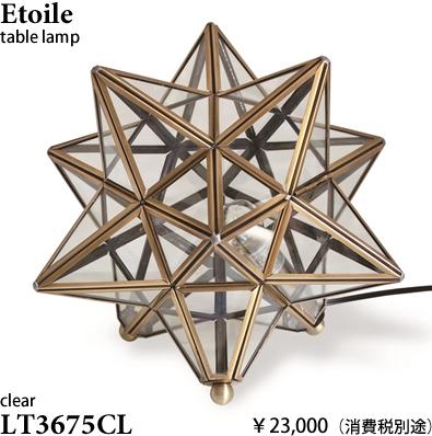 LT3675CL ディクラッセ Etoile エトワール 星型 星型スタンド [白熱灯][クリアー] あす楽対応