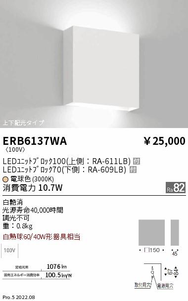 ERB6137WA ENDO ブラケット [LED電球色][ホワイト]