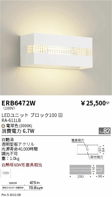 ERB6472W ENDO ブラケット [LED電球色]