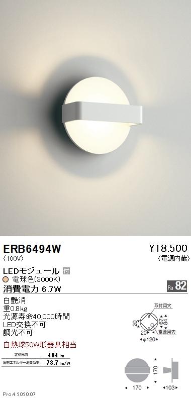 ERB6494W ENDO ブラケット [LED電球色]