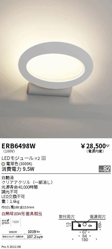 ERB6498W ENDO ブラケット [LED電球色]