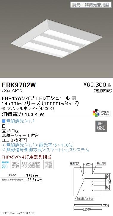 ERK9782W ENDO LEDZ SD 600シリーズ 直付 スクエアベースライト [LEDアパレルホワイト4200K]