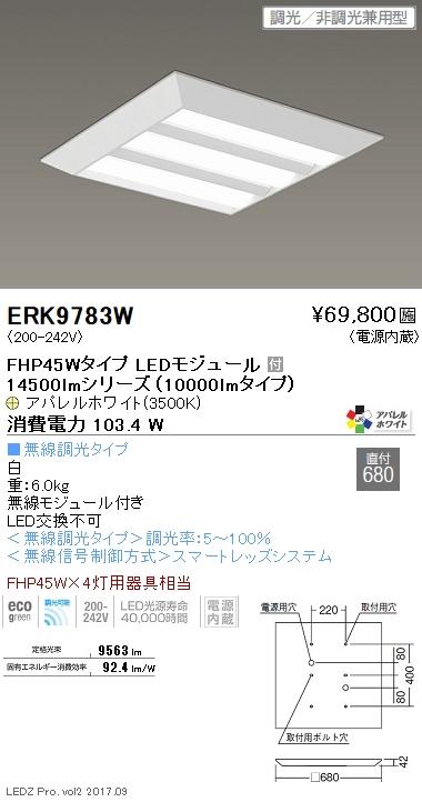 ERK9783W ENDO LEDZ SD 600シリーズ 直付 スクエアベースライト [LEDアパレルホワイト3500K]