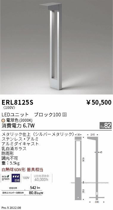 ERL8125S ENDO アウトドア庭園灯 [LED電球色][シルバーメタリック]