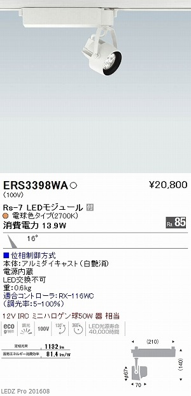 ERS3398WA スポットライト ENDO プラグタイプ Rsシリーズ 調光可能型 LEDZ [LED][ホワイト]