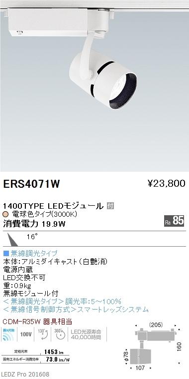 日本に ERS4071W ENDO LEDZ ARCHIシリーズ ERS4071W プラグタイプ 無線調光 無線調光 スポットライト LEDZ [LED][ホワイト], シンシノツムラ:c91deb1c --- hortafacil.dominiotemporario.com
