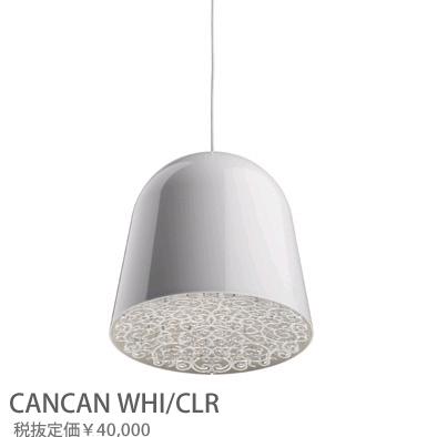 CANCANWHICLR FLOS CANCAN/WHI/CLR カンカン コード吊ペンダント [蛍光灯電球色][ホワイト/クリア]