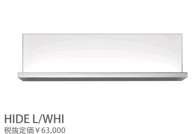 HIDELWHI FLOS HIDE/L/WHI ハイドL ブラケット [LED][ホワイト]