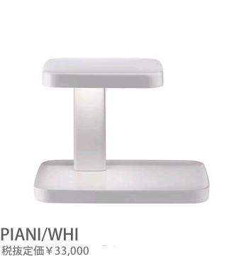 PIANIWHI FLOS PIANI/WHI ピアニ テーブルスタンド [LED][ホワイト]