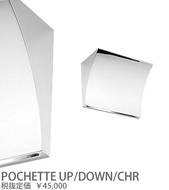 POCHETTEUDCH FLOS POCHETTE/UP/DOWN/CHR ポシェットアップダウン ブラケット [白熱灯][クローム]